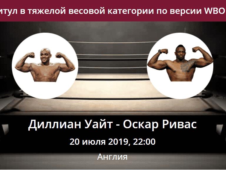 Прогноз на бой WBO Ривас - Уайт 20 июдля 2019
