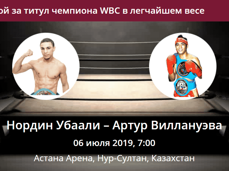 Прогноз на бой за титул WBC в легчайшем весе 06 июля 2019