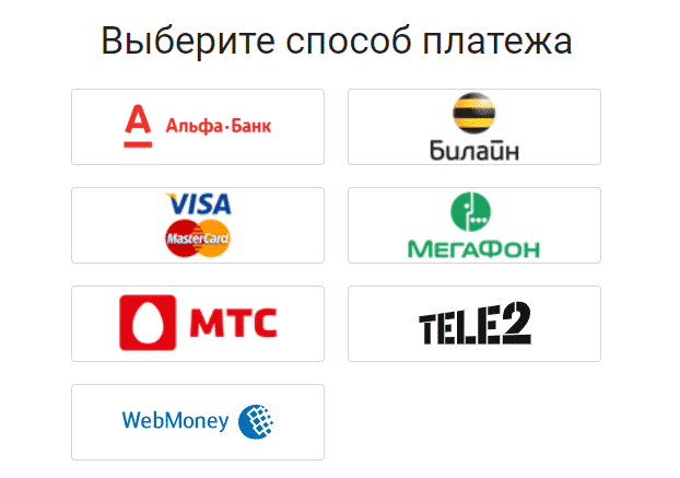 Платежи в БК Бвин