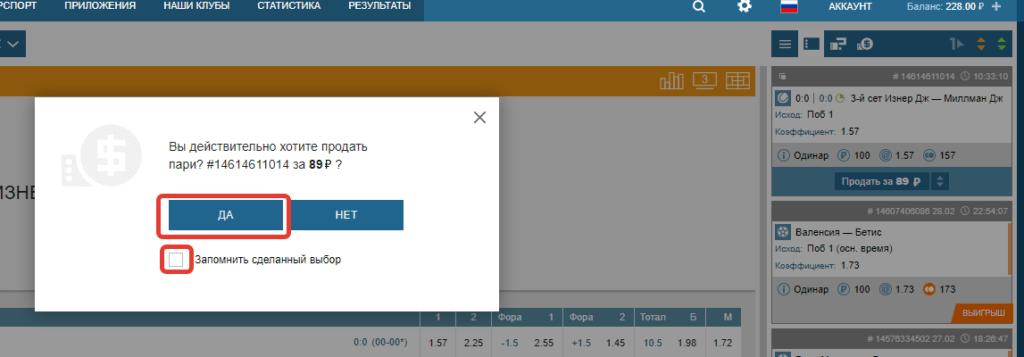 Количество кликов для кэшаута в Фонбет