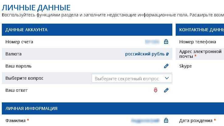 Функции личного кабинета БК Мостбет