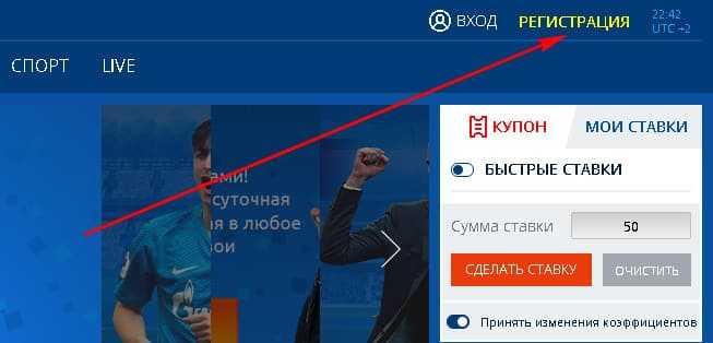кнопка регистрация на главной странице mostbet