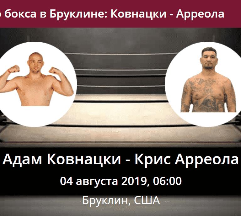 Прогноз на боксерский поединок: Ковнацки - Арреола