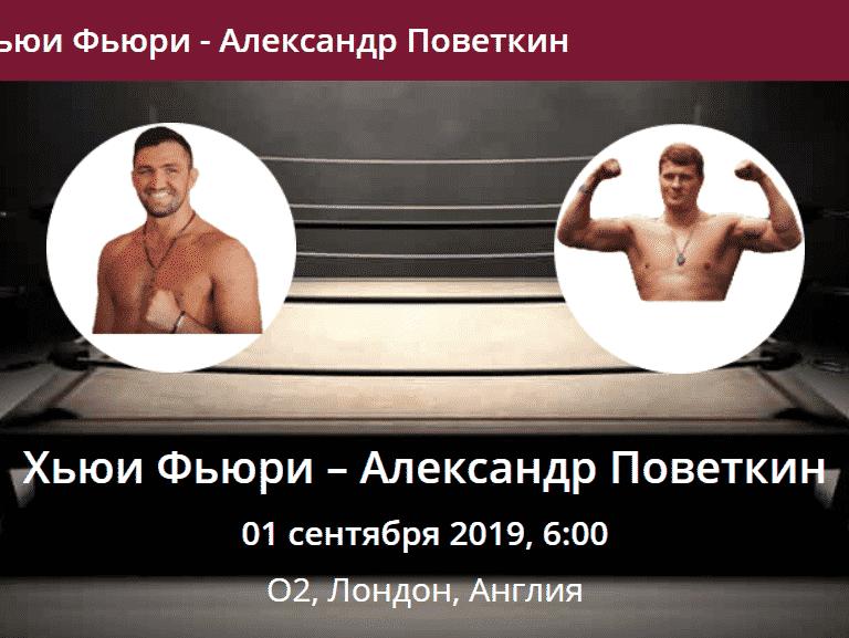 Фьюри Поветкин прогноз на бой в тяжелой весовой