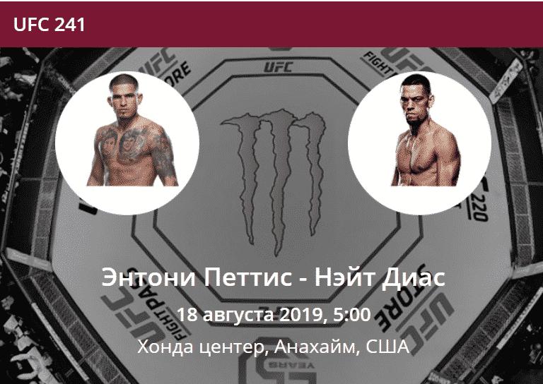 Прогноз на бой UFC 241: Энтони Петтис - Нейт Диас
