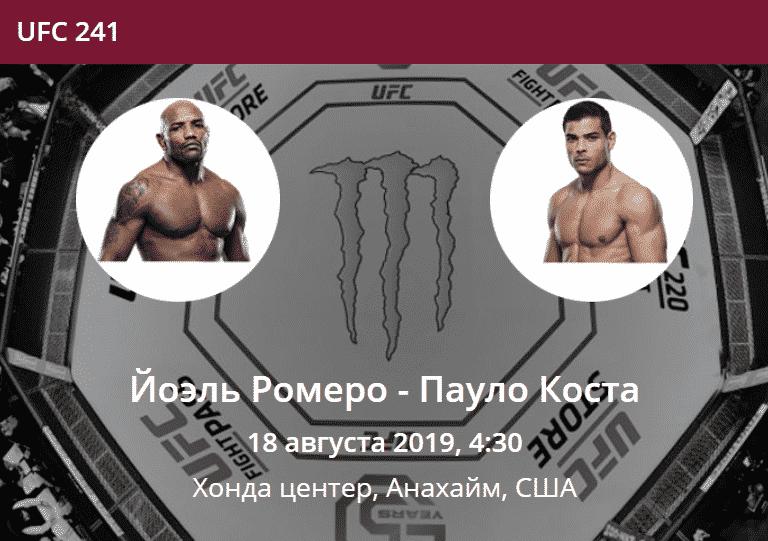 Прогноз на бой Йоэль Ромеро - Пауло Коста UFC 241
