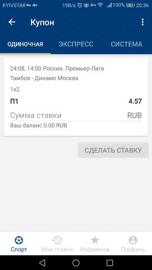 Ставочный купон на матч Тамбов - Динамо Москва