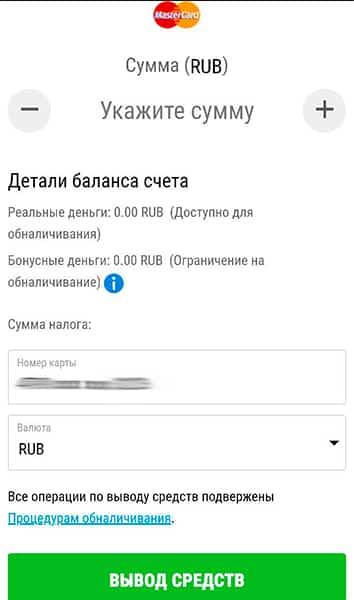 Сумма вывода из БК Bwin.ru