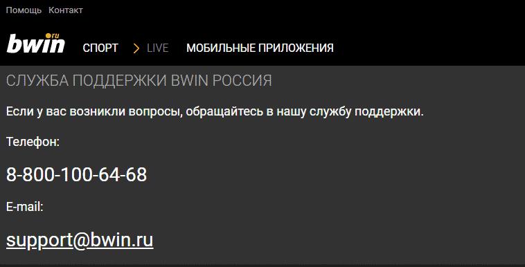 Горячая линия БК Bwin.ru