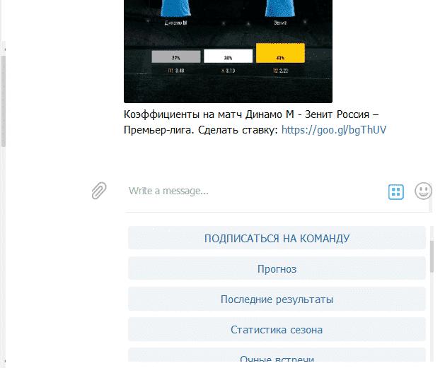 Функциональность бота бк Bwin.ru
