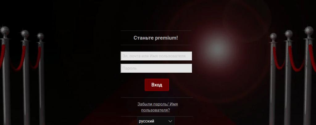 Страница входа в аккаунт премиум аккаунта БК Bwin