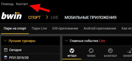 Раздел контакты на сайте Bwin.ru
