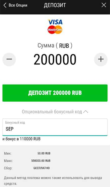 Сумма депозита в БК Bwin.ru