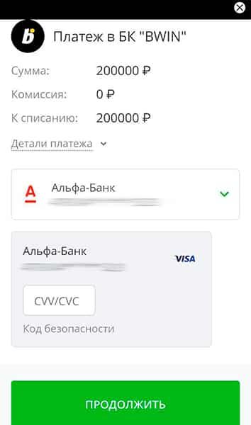 Страница пополнения с карты в БК Bwin.ru