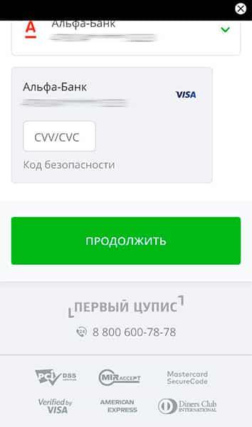 Подтверждения пополнения счета с БК Bwin.ru