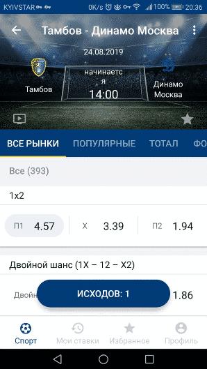 ставки на футбольный матч Тамбов - Динамо Минск