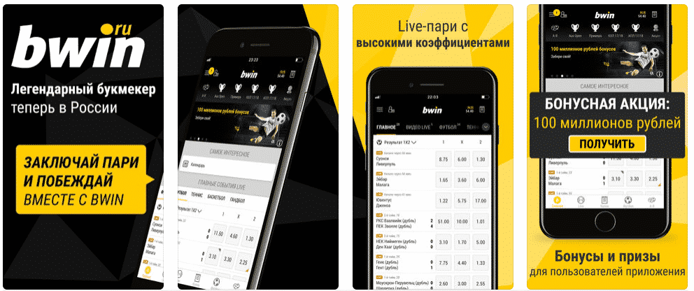 Мобильное приложени Bwin.ru для Андроид и iOS