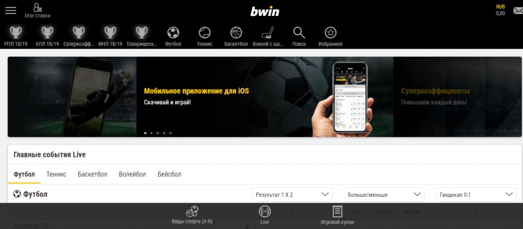 Мобильная версия бк Bwin.ru
