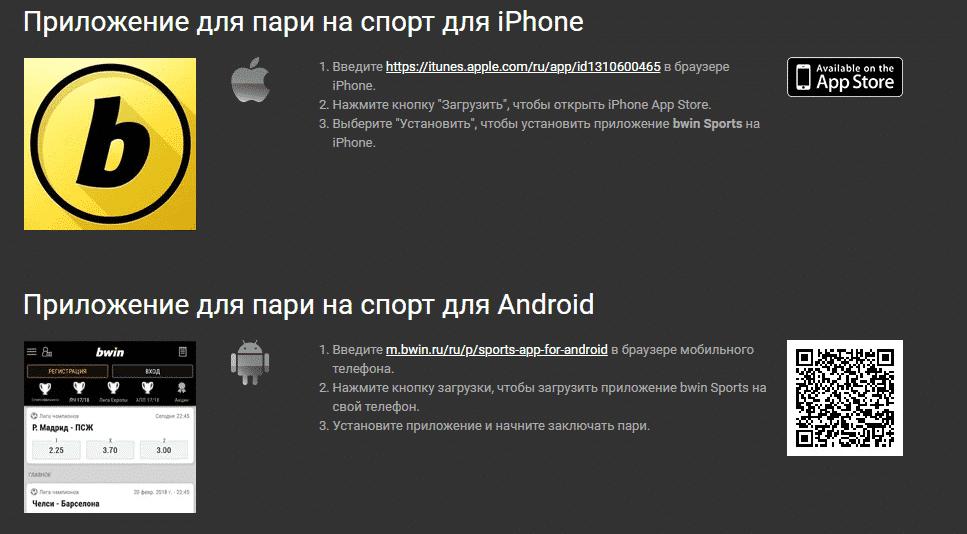 Приложения на сайте Bwin.ru для Андроид и iOS