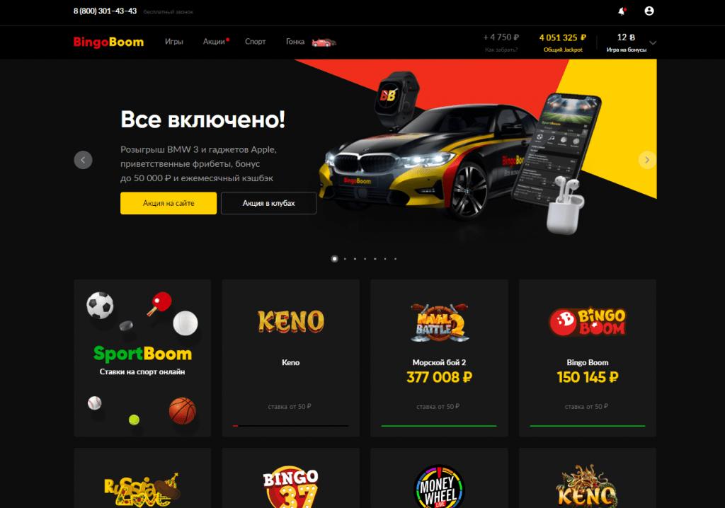 главная страница сайта бк bingoboom
