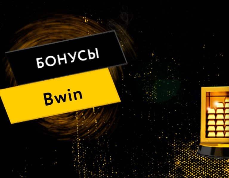 Бонусная программа БК Bwin