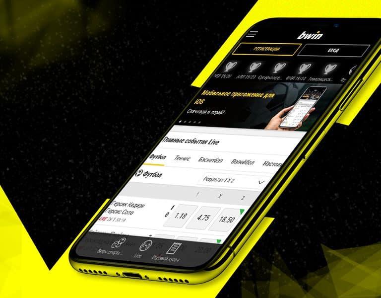 Мобильное приложение и мобильная версия БК Бвин