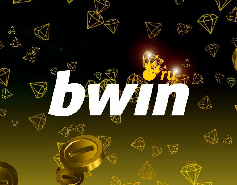 Премиум аккаунт БК Bwin.ru