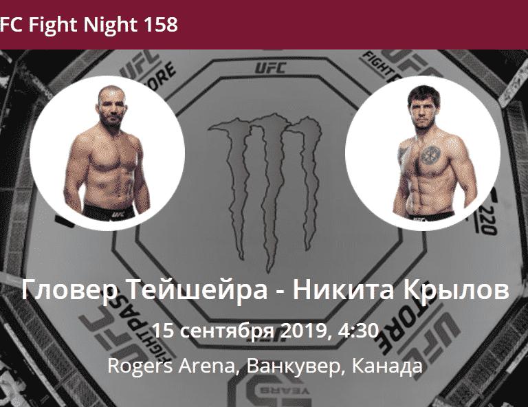 Прогноз на бой UFC 158: Гловер Тейшейра - Никита Крылов