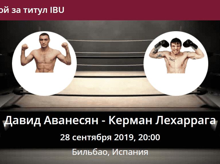 Прогноз на боксерский поединок за титул IBU: Давид Аванесян - Керман Лехаррага