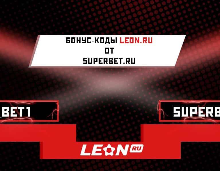 Бонусные коды для Leon.ru от сайта Superbet.ru