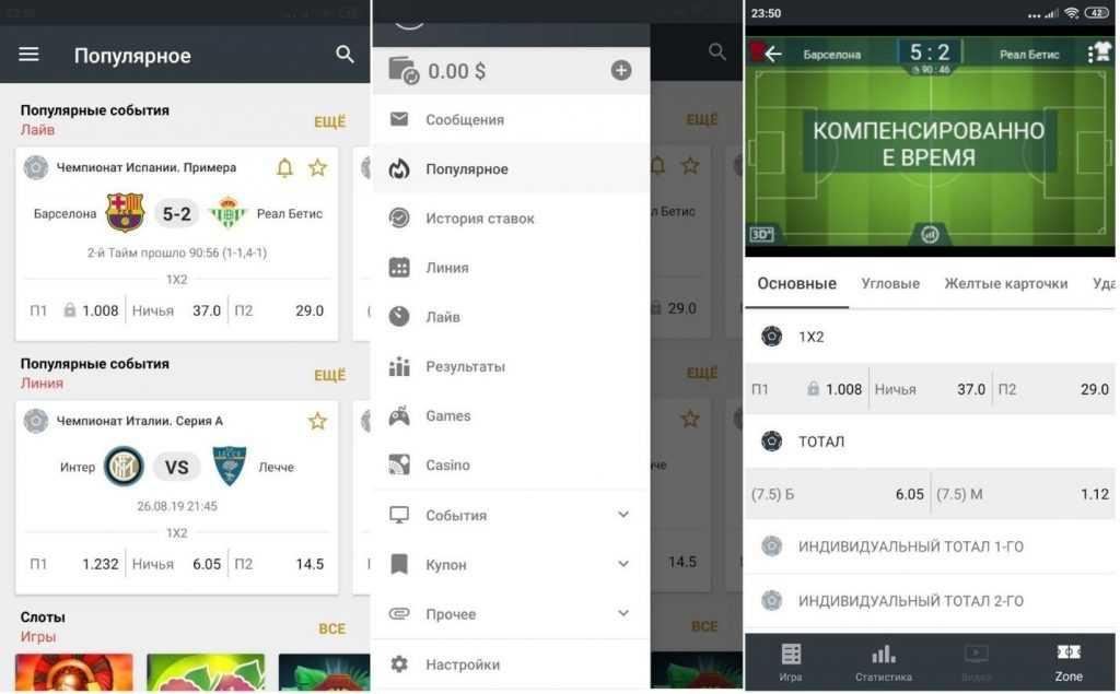 Разница между мобильной версией и приложением