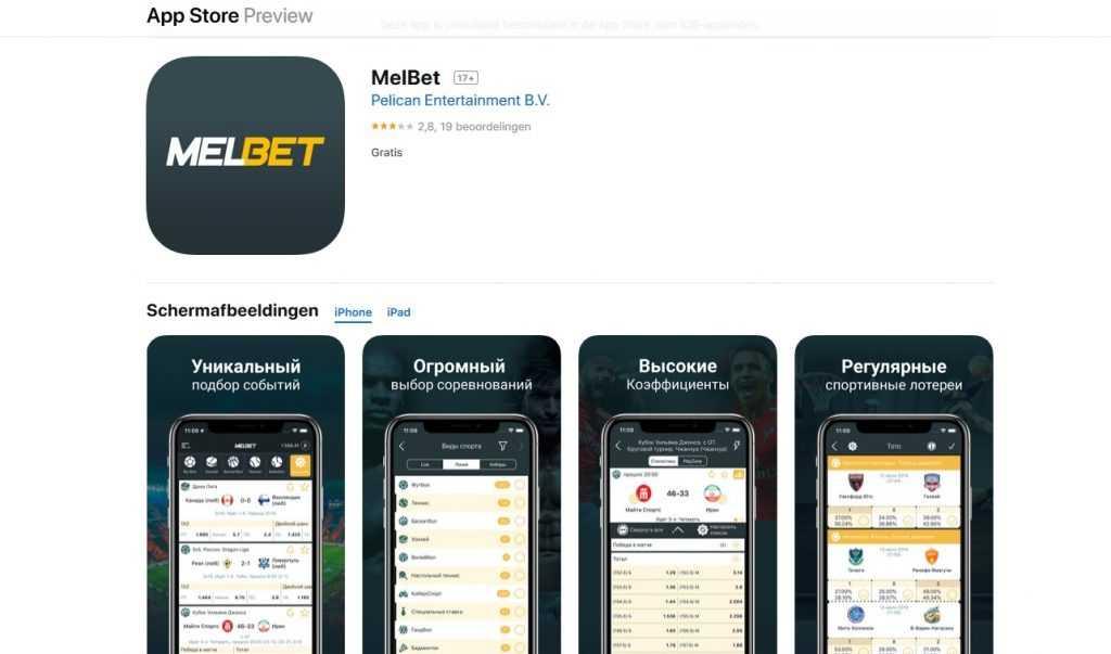 iOS приложение БК Мелбет