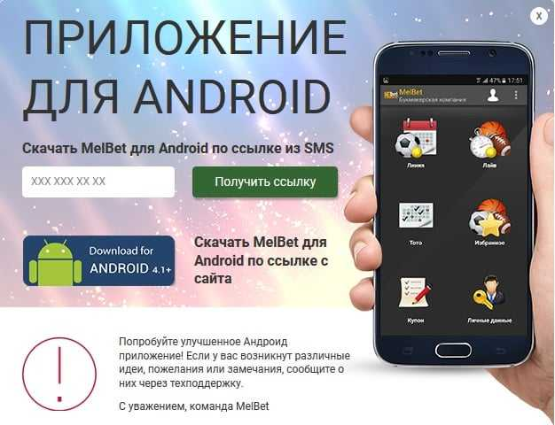 Мелбет приложение для ios