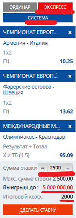 Экспресс ставка в БК Мостбет