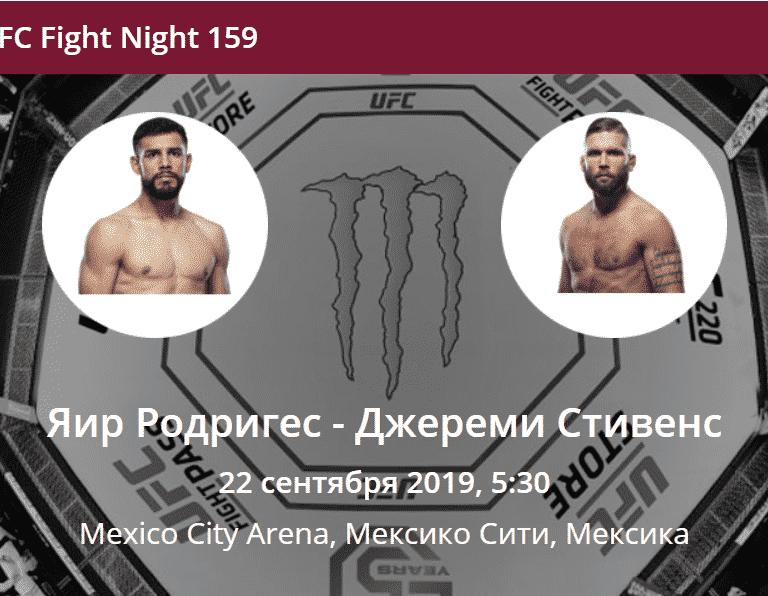 UFC Fight Night 159: Яир Родригес - Джереми Стивенс