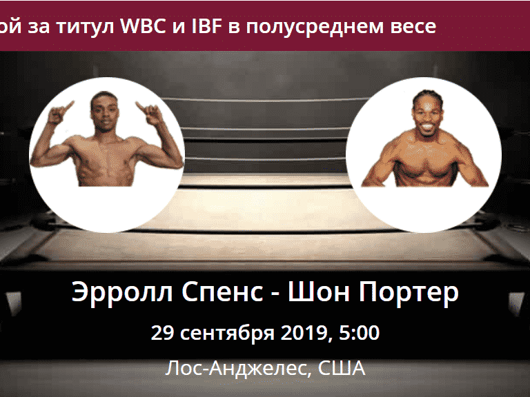 Прогноз на боксерский поединок Эррол Спенс - Шон Портер