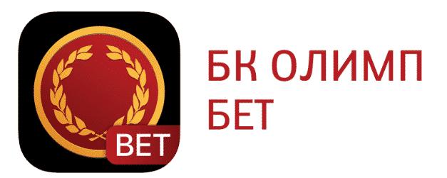 БК Олимпбет
