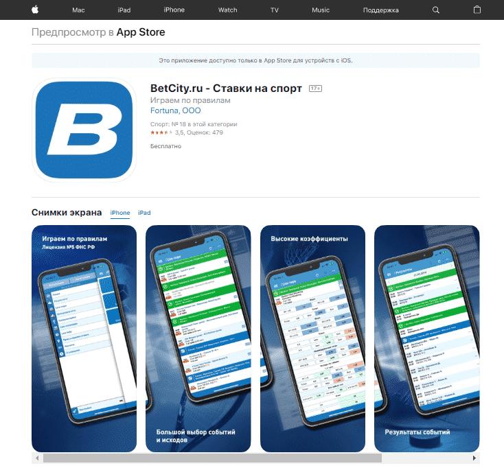 Установка iOS приложения