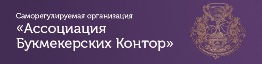 БК Олимп в ассоциации Букмекерских контор