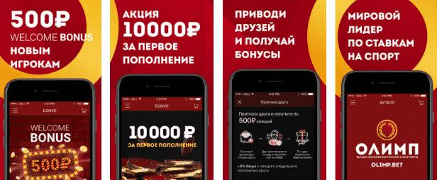 интерфейс мобильного приложения БК Олимп на iOS