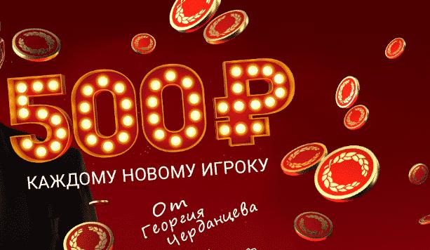 Бонус 500рублей от БК Олимпбет