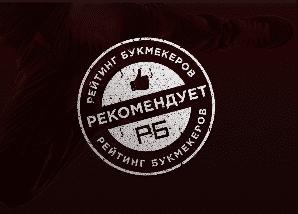 Рейтинг букмекерок - посредник БК Олимп
