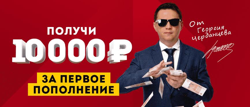 Бонус 10 000 рублей от БК Олимпбет