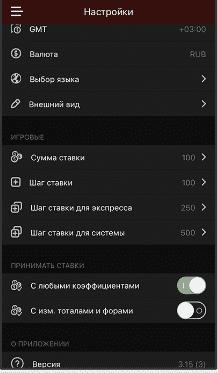настройки iOS приложение БК Олимп