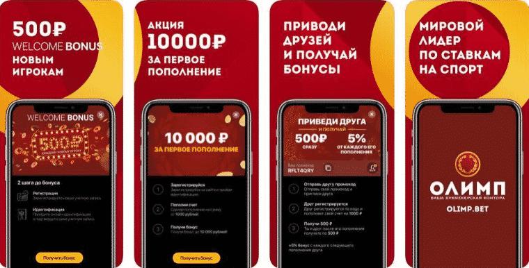 скачать приложение Олимп на iOS