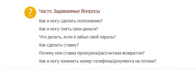 Частозадаваемые вопросы в БК Олимп