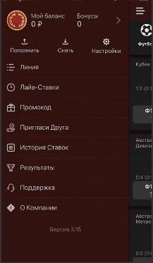 Пункты в меню в iOS приложении БК Олимп