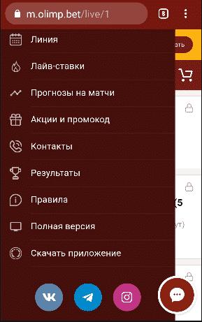 Мобильная версия бк Олимп