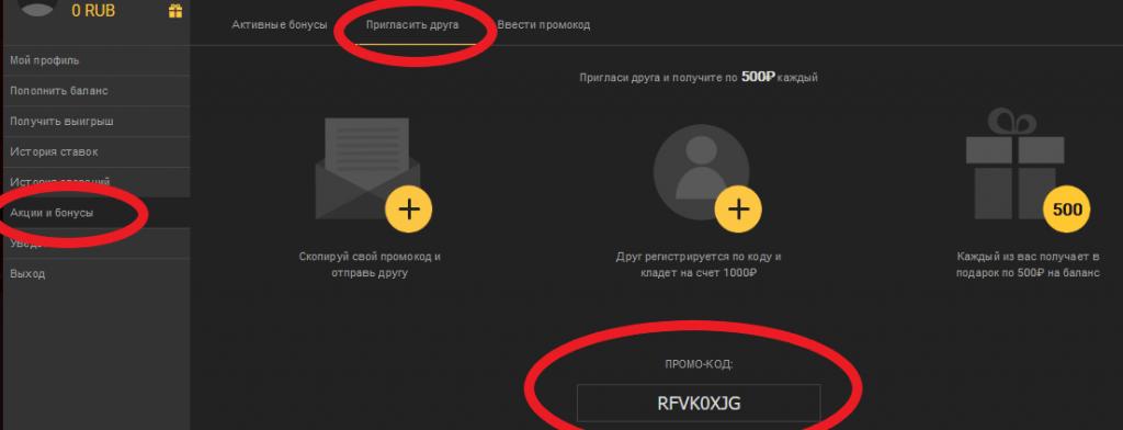 Рефферальная программа БК Олимпбет
