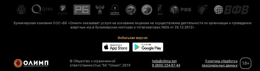 Оценка мобильного приложения БК Олимп